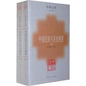 中国民族关系史纲要-中国文库第二辑・史学类(平)