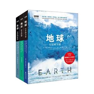 BBC科普三部曲--生命+海洋+地球(全3册)