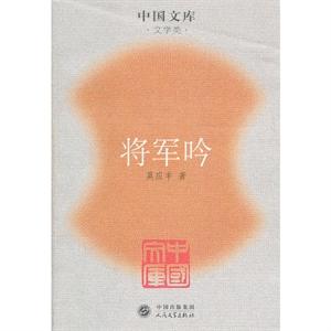 (平)中国文库第二辑・文学类:将军吟