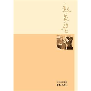 他與書同壽·趙家璧-女兒眼中的名人父親