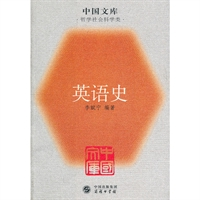 英语史-中国文库・哲学社会科学类