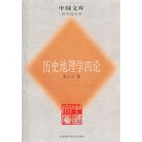 历史地理学四论--中国文库. 科学技术类