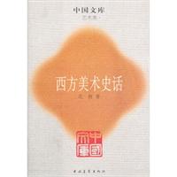 西方美术史话-中国文库・艺术类