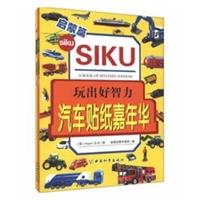 玩出好智力 汽车贴纸嘉年华(全两册)