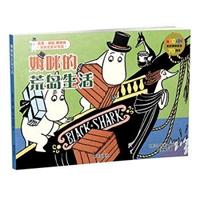 托芙・杨松・姆咪谷-漫画全集彩色版-姆咪的荒岛生活