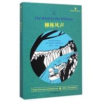 国际大奖儿童小说:柳林风声