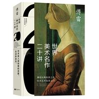 世界美术名作二十讲-全新修订彩色典藏版