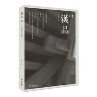 汉品01-古建筑七面体/左靖主编系列MOOK书创刊号