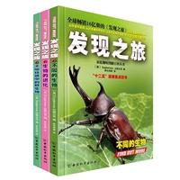 (精)发现之旅:神奇的生物·全3册