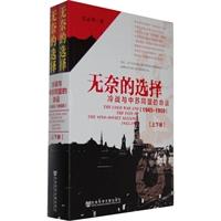无奈的选择:冷战与中苏同盟的命运(1945-1959)(上下册)
