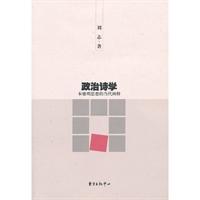 政治诗学:本雅明思想的当代阐释