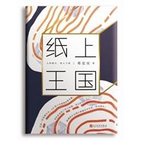 �上王��/青年作家�安�c作品,�嘏�柔�的��火人�g