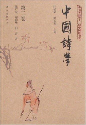 中国诗学(第2卷)