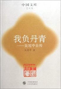 我负丹青:吴冠中自传-中国文库・艺术类