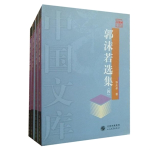 郭沫若選集(1-4)——中國文庫
