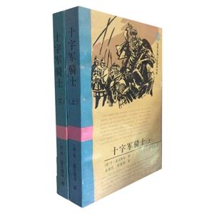 十字軍騎士(上下)-世界長篇小說經典書系
