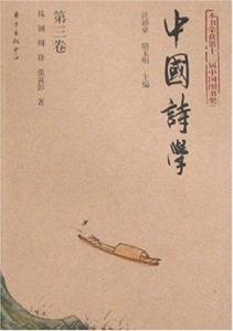 中国诗学(第3卷)