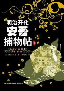 明治開化安吾捕物帖(上)