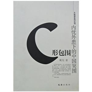 C形包围-内忧外患下的中国突围