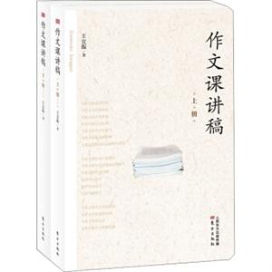 作文讲课稿-(全二册)
