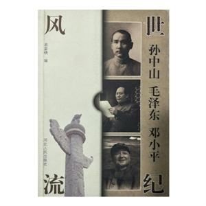 世纪风流:孙中山 毛泽东 邓小平