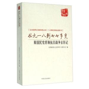 从九一八到七七事变-原国民党将领抗日战争亲历记