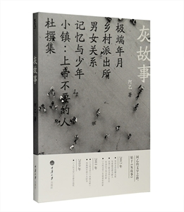 灰故事-楚塵文化