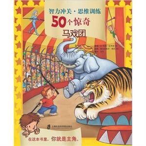 智力冲关・思维训练50个惊奇 马戏团