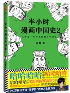 半小时漫画中国史2/陈磊(笔名:二混子)作品