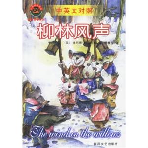 世界名著系列:柳林风声(中英文对照)