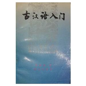 古汉语入门