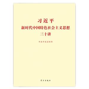 (小开本)习近平新时代中国特色社会主义思想三十讲