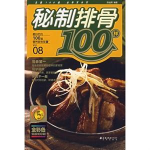 最好吃的100道營養家常菜1:秘制排骨100樣