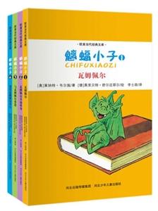 魑蝠小子-欧美当代经典文库(全四册)