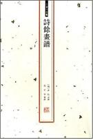 中国古版画 诗余画谱(2004/3)