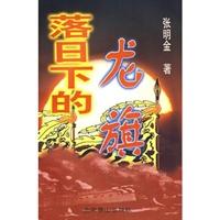 落日下的龙旗/1894-1895中日战争纪实