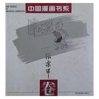 中国漫画书系  张乐平卷