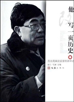 他改写一页历史:吕日周舆论监督创新评述