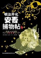明治开化安吾捕物帖(上)