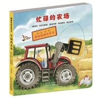 忙碌的农场-翻翻转转玩具书