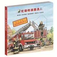 忙碌的消防员-翻翻转转玩具书
