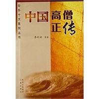 中华国学百部 中国高僧正传