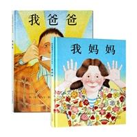 启发精选国际大师名作绘本 【全2册】我爸爸.我妈妈