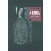 世界名画家全集-莫迪利阿尼礼赞生命与爱情