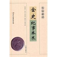 (精)历代纪事本末丛书:金史纪事本末