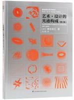 天津�P凰空�g��g�O�的光�E��成(修�版)/基�A造型系列教材