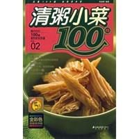 最好吃的100道营养家常菜1:清粥小菜100样