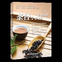 《茶经:一本书读懂茶文化》