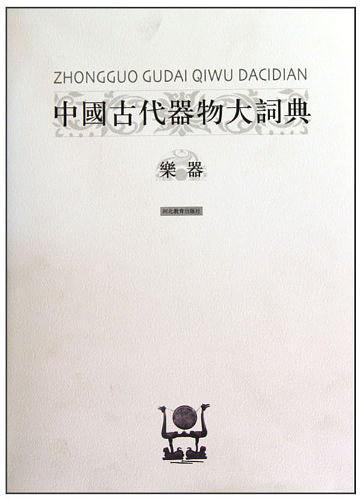 乐器-中国古代器物大词典
