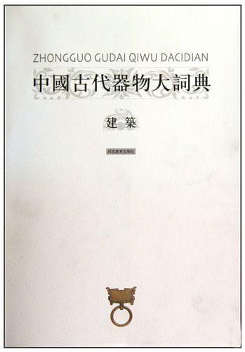 建筑-中国古代器物大词典